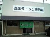 ぎょらん亭八幡店