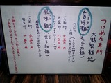 大鶴製麺処 メニュー