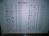 若竹食堂 メニュー