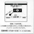 mozukamihosikawaporksutoroganofu20100919 _11_