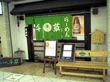 千草 盛岡駅前店