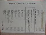 味の札幌大西 メニュー