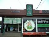 魁龍 八幡西店