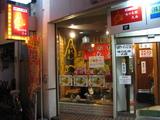 味の札幌大西
