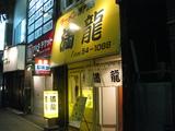 満龍 本町店