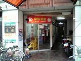新福菜館 三条店