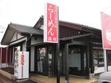 満帆 太田店