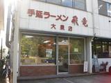 飛竜 大泉店