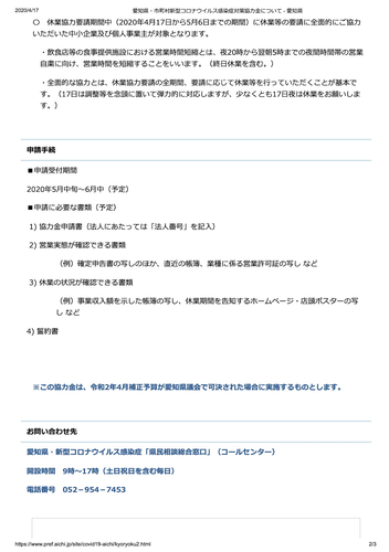 スクリーンショット 2020-04-17 19.23.35