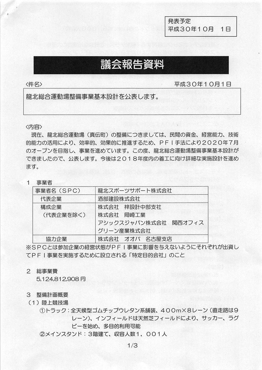 龍北総合運動場整備基本計画 001