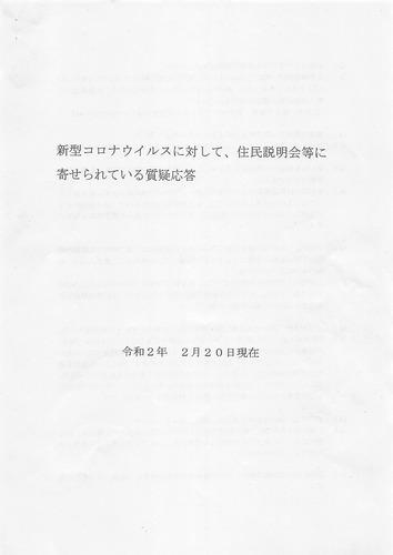 20200222_受入れの経緯_002