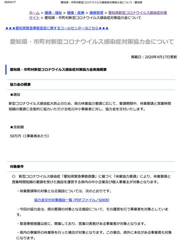 スクリーンショット 2020-04-17 19.23.52