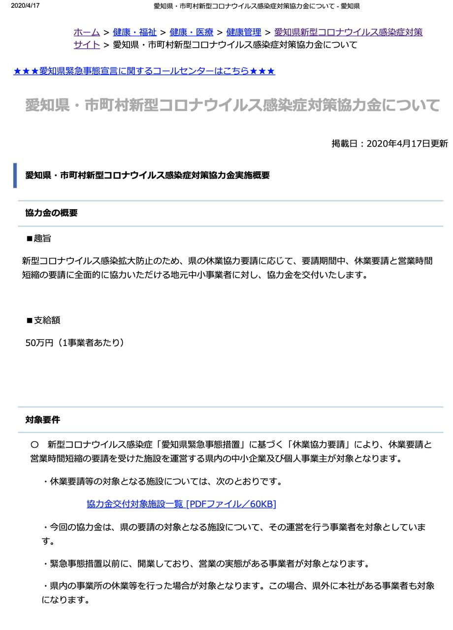 愛知 県 の 感染 者
