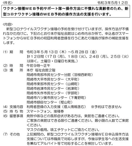 スクリーンショット 2021-05-12 18.04.53