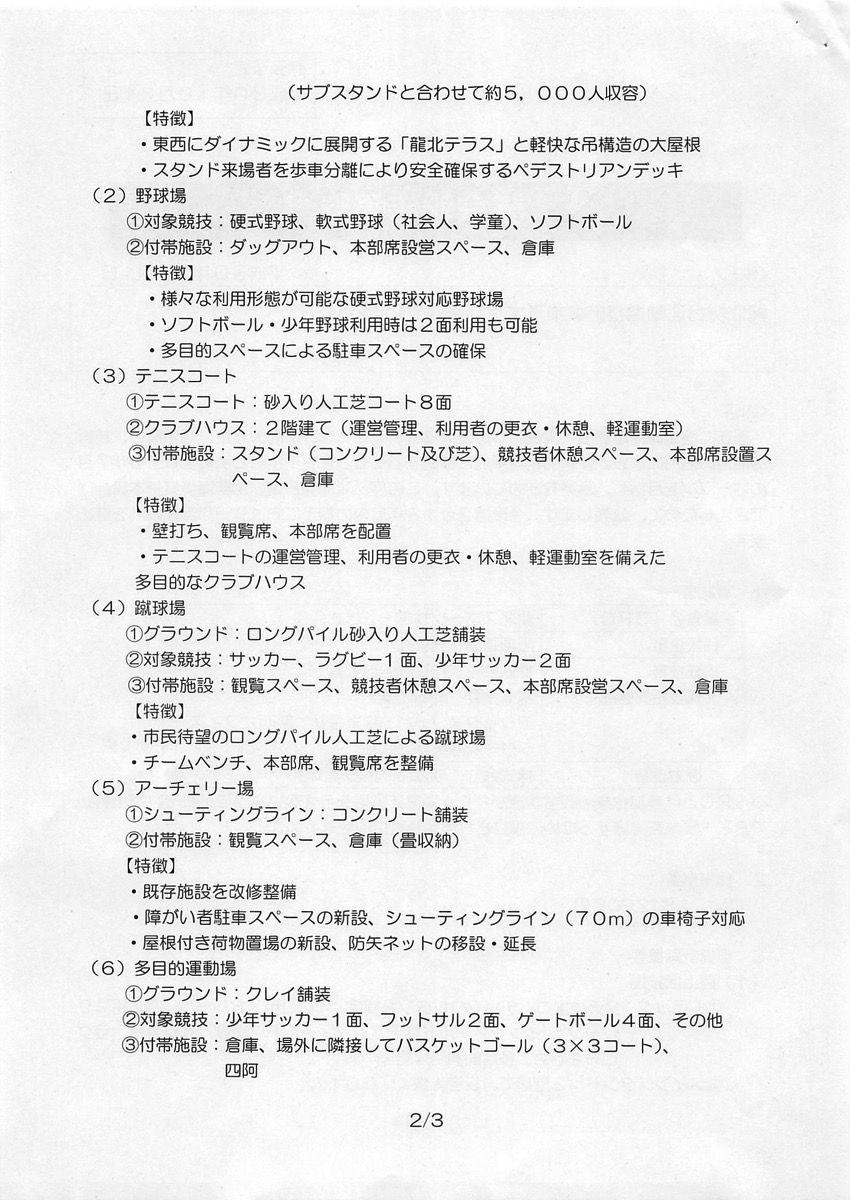 龍北総合運動場整備基本計画 002