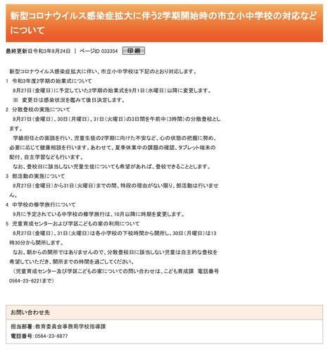スクリーンショット 2021-08-24 17.01.52