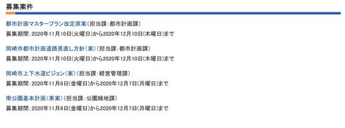 スクリーンショット 2020-11-16 18.35.28