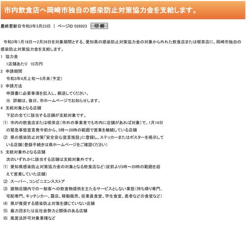 スクリーンショット 2021-03-24 16.36.48
