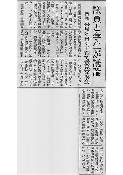 20180909東海愛知新聞「意見交換会」