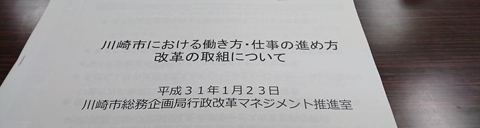 2019-01-23 09.53.41