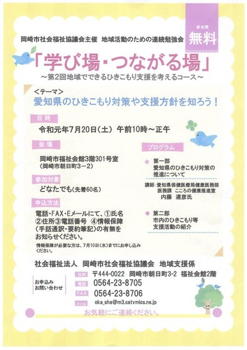 20190614_岡崎市社会福祉協議会主催地域活動のための連続勉強会
