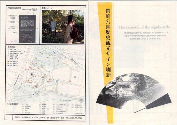 岡崎市歴史観光サイン刷新