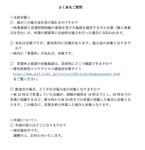 スクリーンショット 2020-04-17 19.26.14