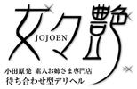 女々艶 小田原店