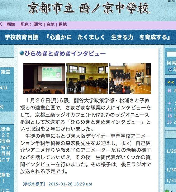 西ノ京中学6