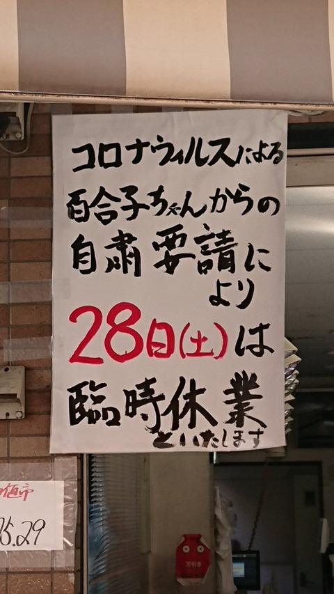 yurikochankarnojisyukuyousei2020-3-26