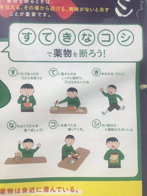 udonken-yakubutsu2