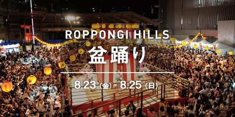 roppongihiruzu-bonodori2019