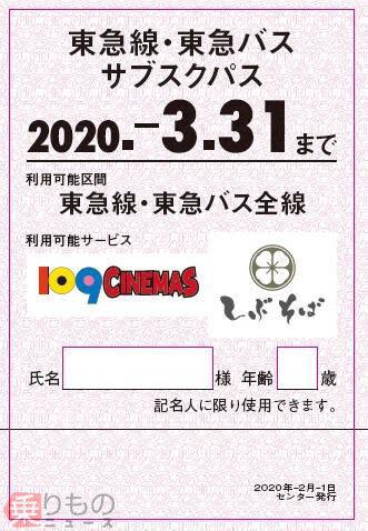 toukyuusabusuku2020-1