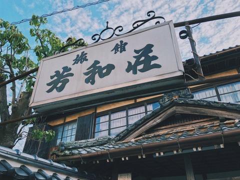 yamaguchi-yuukaku