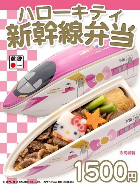 kithi-shinkansen-bento