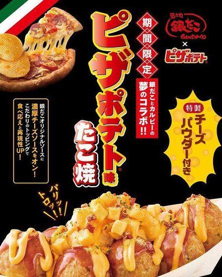 pizapoteto-takoyaki