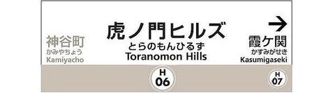 toranomonhiruzu-kaigyou-4