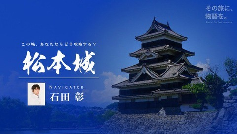 matumotojyou-isida