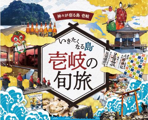 ikishi-gosyuin2019