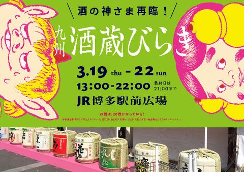 kyuusyuusakagurabiraki2020