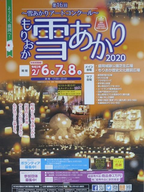 moriokaukiakari2020
