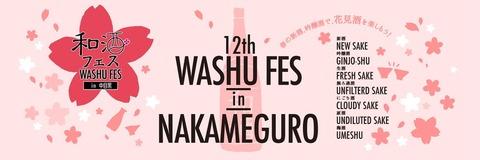 wasyufesu2019-haru