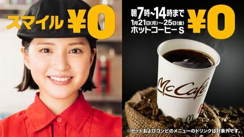 2019-1-21mako-hi-zeroen