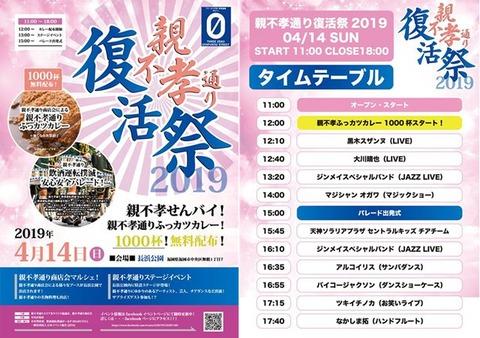 oyafukoudoori-fukkatsusai2019