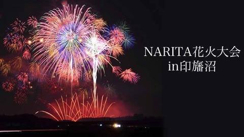 narita-hanabitaikai2019