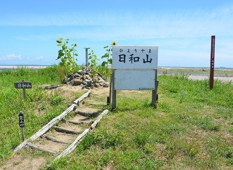 hiyori-yama