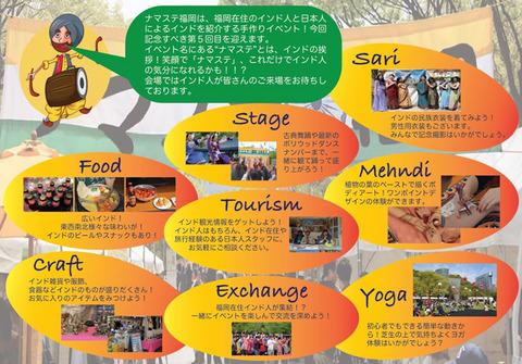 namasutefukuoka2020-2