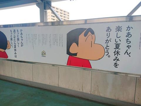 sinchan-kaachannonatsuyasumi2019-2