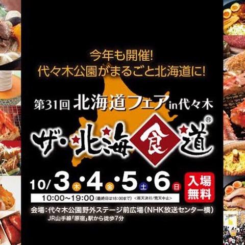 hokkaidoufwa-yoyogi-2019-10