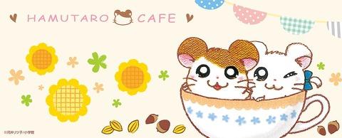 hamutarou-kafe